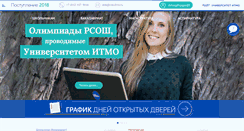 Preview of abit.ifmo.ru